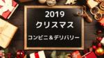 2019コンビニクリスマスメニュー