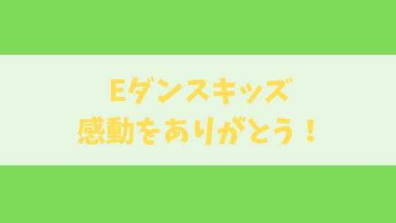 エミリ アカデミー イー ダンス