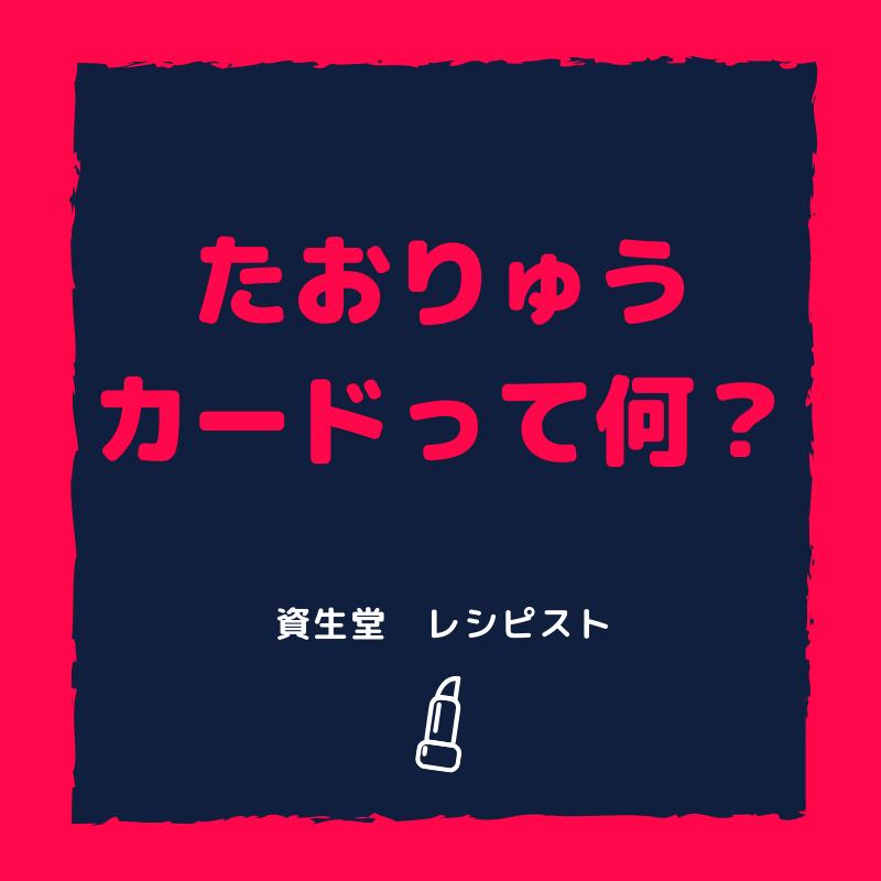 レシピストの渋谷駅で配られた「たおりゅうカップルカード」って