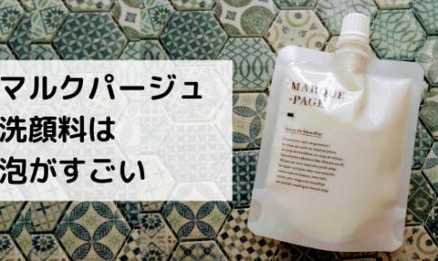 マルクパージュ 洗顔料