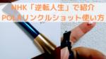 NHK逆転人生ポーラシワ