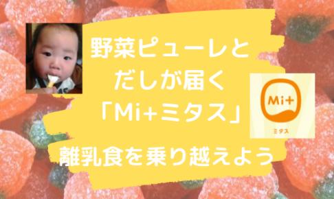 「Mi+ミタス」口コミ