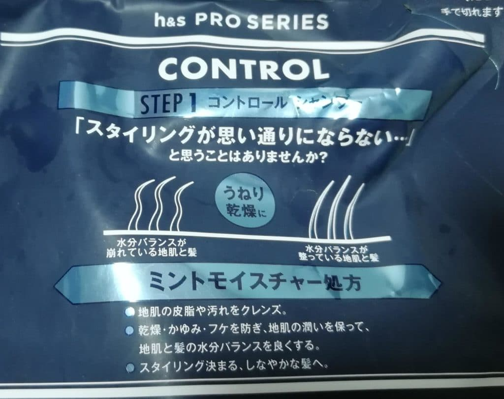 h&S PROコントロールシャンプー パッケージ裏画像