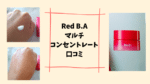 RedB.Aマルチコンセントレート口コミ