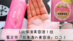 LDK1位菊正宗日本酒の美容液口コミ