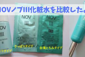 ノブNOVⅢ化粧水成分比較口コミ