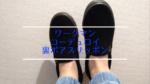 【口コミ】ワークマンの「コーデュロイ裏ボアスリッポン」
