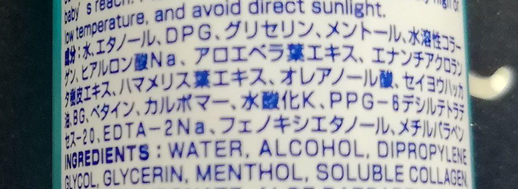 ダイソー冷感ジェリー化粧水成分画像