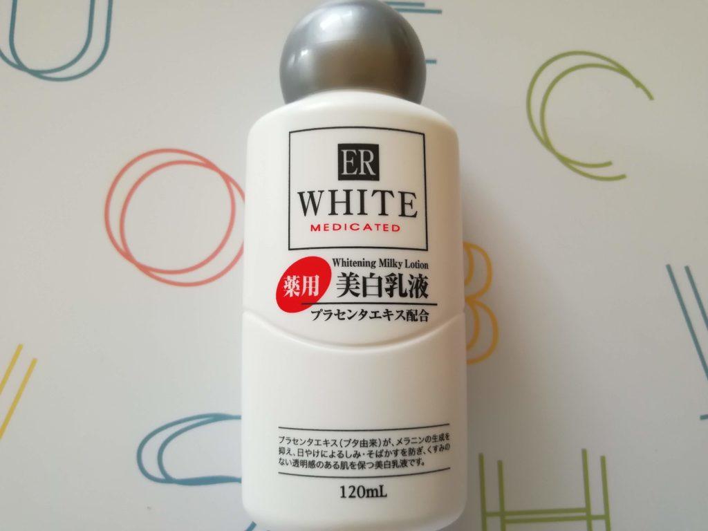 コスモホワイトニングミルク画像