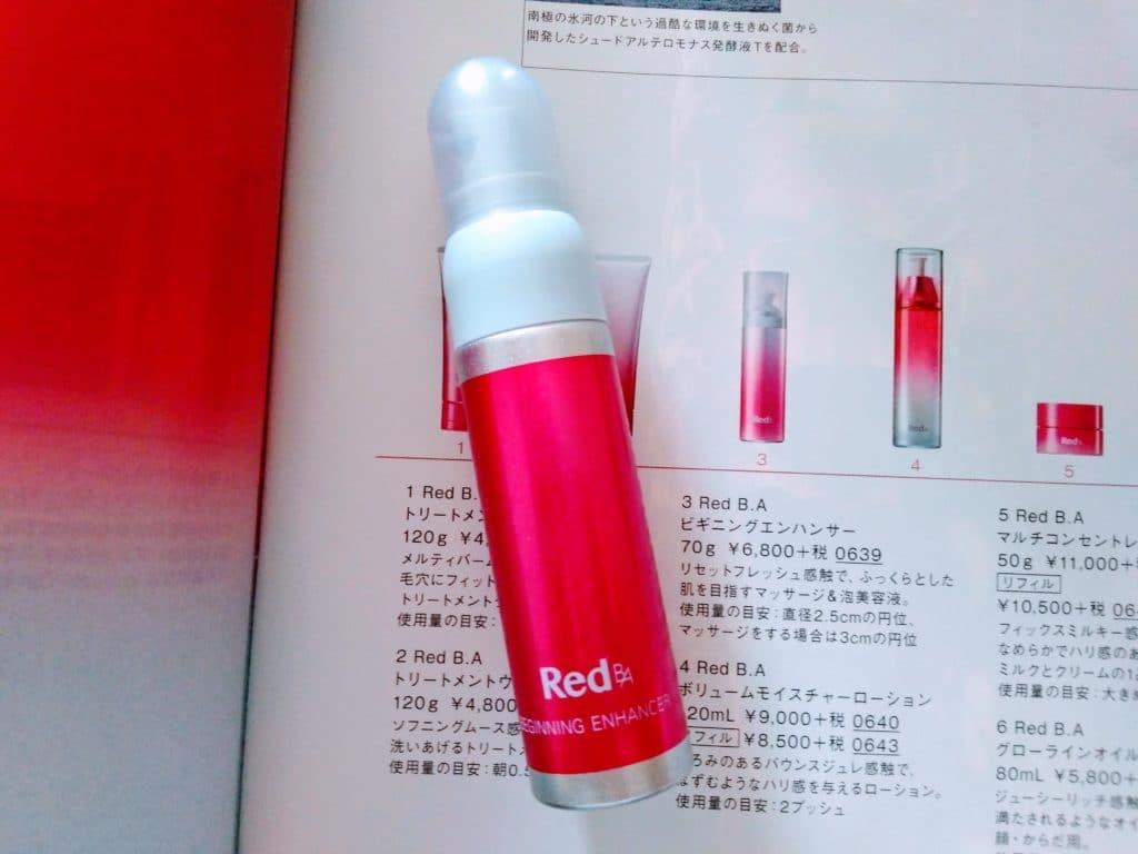 RedB.Aビギニングエンハンサー口コミ
