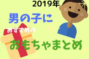 2019男の子2才おもちゃおすすめ