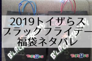 2019トイザらスブラックフライデー福袋ネタバレ