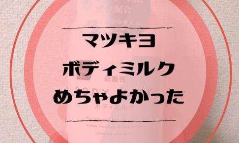 マツキヨボディミルク口コミ