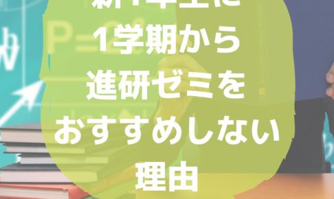 進研ゼミ2年生感想ブログ