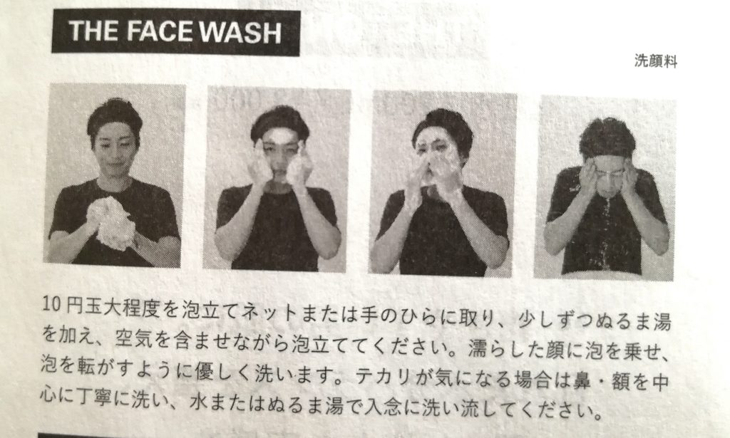バルクオム 洗顔料使い方画像
