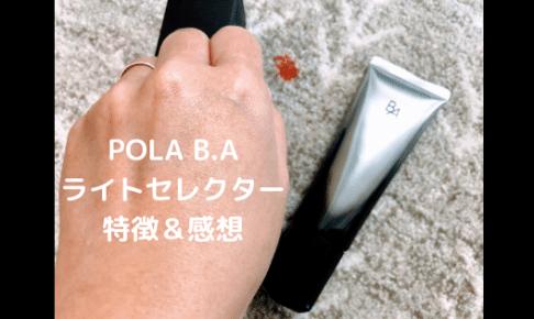 POLA B.A ライトセレクター 特徴&感想