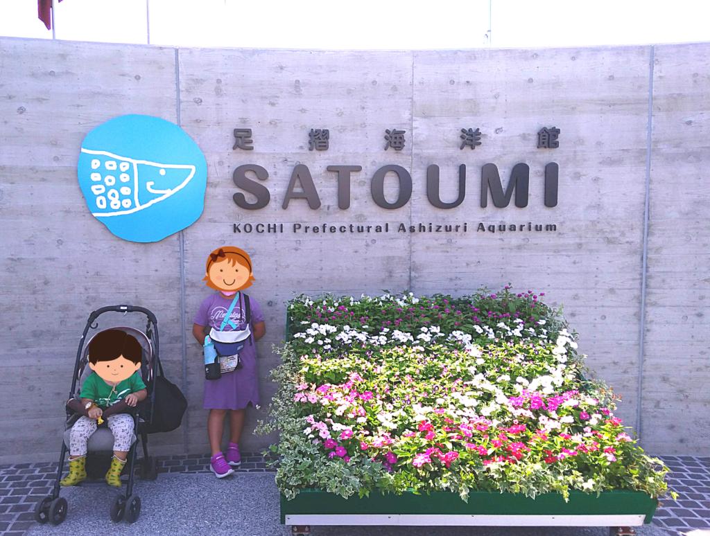 SATOUMI 入り口画像