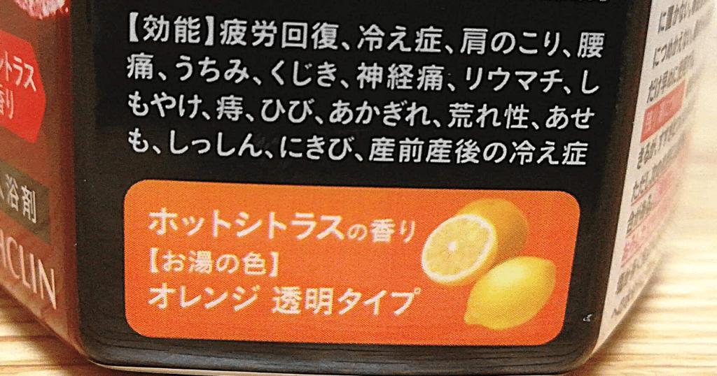 きき湯ファインヒート 効能画像